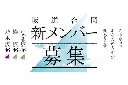 本日の欅坂ライブに合同オーディション合格者の女の子達?が多数見学に訪れた模様!!