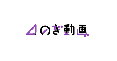 【乃木坂46】こういう動画こそ「のぎ動画」で公開してほしい