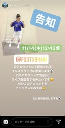 【元乃木坂46】伊藤かりんちゃん、ついにサッカー仕事まで!!