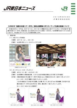乃木坂46の仙台ライブ  JR東日本の気合いが凄いwwwwww