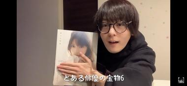 映画ぐらんぶるで与田ちゃんと共演した俳優の犬飼さんがYouTubeの宝物紹介動画で与田ちゃんの写真集を紹介