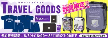 【乃木坂46】公式グッズのキャリーケース買う?