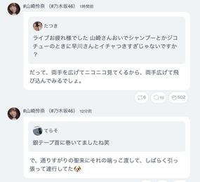 本当に仲良しな山崎怜奈と早川聖来!