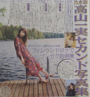 【乃木坂46】高山一実さん、2nd写真集発売決定!