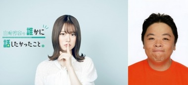 【乃木坂46】自分の冠ラジオ番組のゲストに伊集院光を呼ぶ女