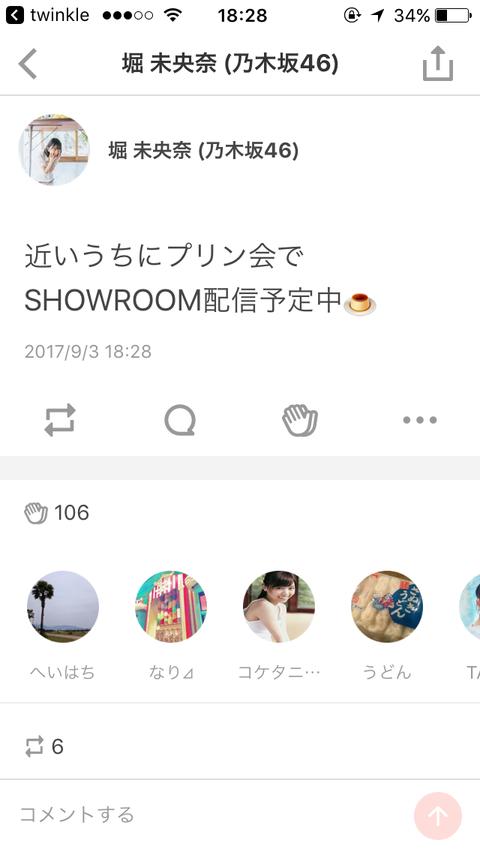 【乃木坂46】プリン会SHOWROOM予告キタ!プリン会ってメンバー誰だっけ?
