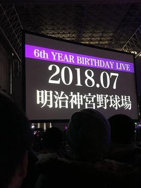 【乃木坂46】7月に神宮で「6th YEAR BIRTHDAY LIVE」開催決定!!