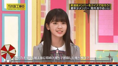 【乃木坂46】かりんとう饅頭が好きな筒井あやめちゃん(15)が美少女すぎると話題に