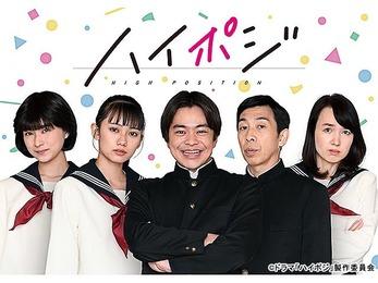 鈴木絢音ちゃん出演のドラマ「ハイポジ」毎週見て思ったんだけど…