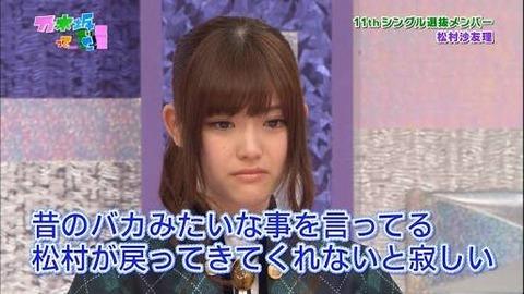 【乃木坂46】この「松村沙友理 推し」が良い人すぎて泣ける