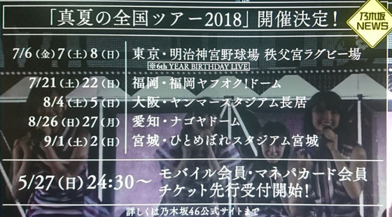 【乃木坂46】真夏の全国ツアーもう少し開催地増やせよ