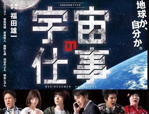西野七瀬出演「amazonプライムビデオ・宇宙の仕事」なぁちゃん推しは観るべき!【乃木坂46】