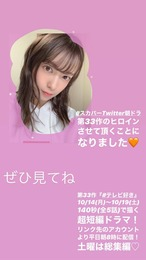 【元乃木坂46】斉藤優里ったん、朝ドラのヒロインに大抜擢!