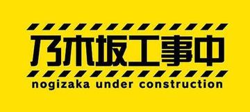 【乃木坂46】12月29日(木)乃木坂工事中1時間SP!!!