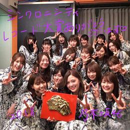 日本レコード大賞 優秀作品賞に乃木坂46「Sing Out!」