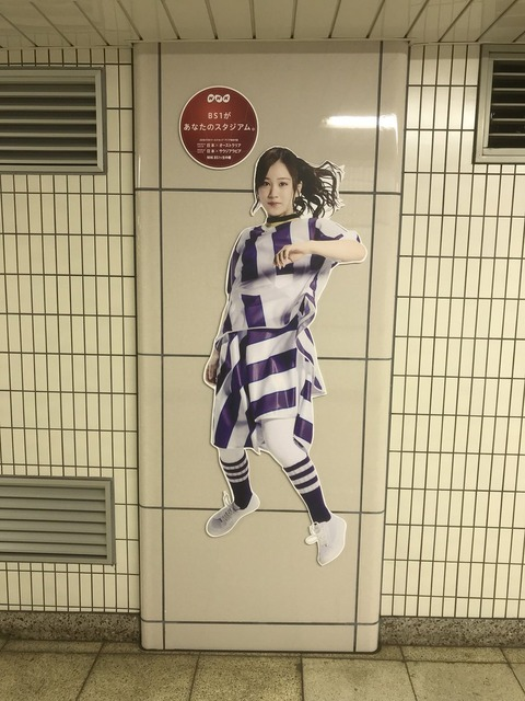 【乃木坂46】乃木坂駅にサッカーをするメンバーが!これ本当にあるの?コラじゃないよね?