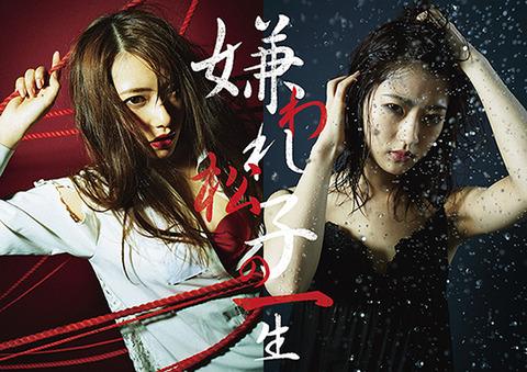 【乃木坂46】舞台「嫌われ松子の一生」豪華2枚組みでDVD発売決定!