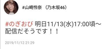 【乃木坂46】山崎怜奈 のぎおび13日(水)17時頃~!開始時間早いな…。