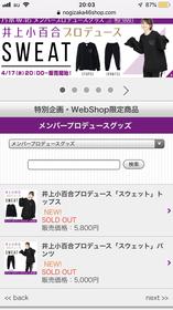 井上小百合プロデュースのスウェット上下、本日17時情報解禁→20時販売開始→20時3分完売