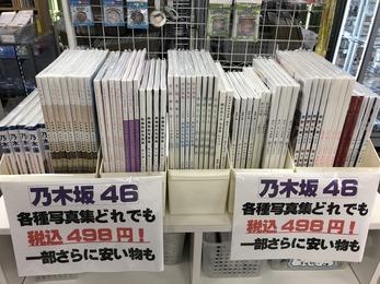 アイドルショップが乃木メンの写真集を500円で売った結果