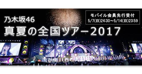 【乃木坂46】真夏の全国ツアーチケットをチケキャン全削除!!