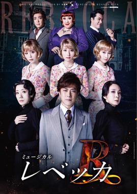 ミュージカルレベッカの桜井玲香の役の出番がめっちゃ多いんだけど