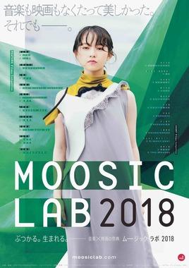 元乃木坂46の伊藤万理華さん、音楽と映画の祭典MOOSIC LAB 2018のイメージモデルに!