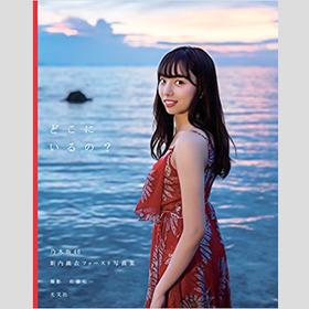 【乃木坂46】新内眞衣 2nd写真集きたでしょコレ!