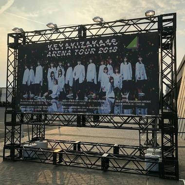 初めて欅坂46のライブに行ってきたんだけど