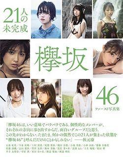 【欅坂46】写真集「21人の未完成」個人別ランク付け