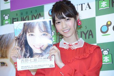 「あな番」好演で西野七瀬の写真集がランキング上昇!