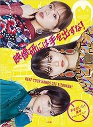 映像研オフィシャルブックが9月18日に発売決定!!