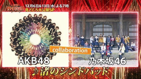 【乃木坂46】FNS歌謡祭でAKBと乃木坂がコラボ。。 「渚のシンドバッド」を披露