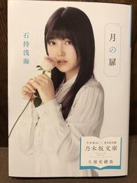 久保ちゃんの乃木坂文庫、これは表紙買いする価値あるわ!