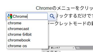ハイライトした文字が検索ボックスに自動入力