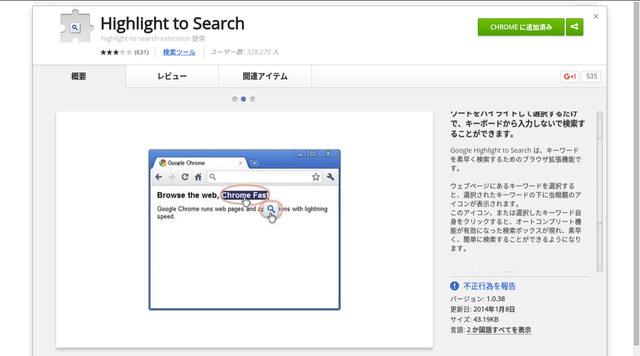 Chrome拡張機能 Highlight to Search