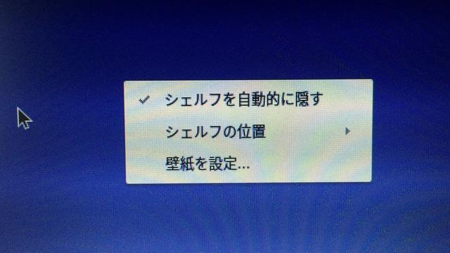 デスクトップ画面時の右クリックメニュー
