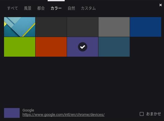 Chromebook デフォルト壁紙設定