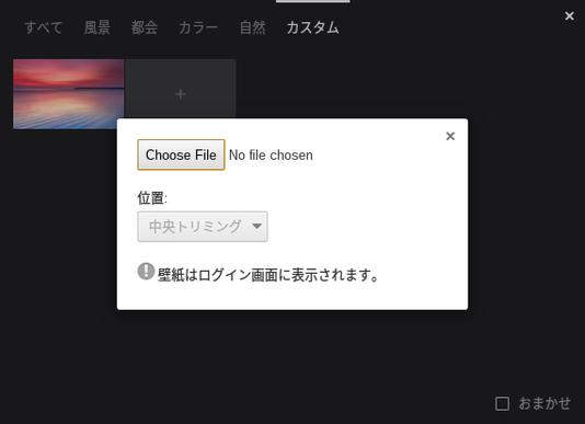 Chromebookの壁紙にしたい画像を追加