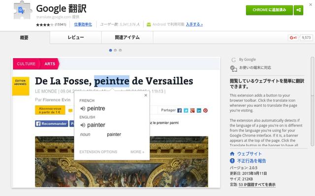 Chrome拡張機能 Google翻訳