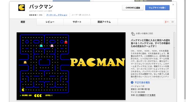Chromeアプリ パックマン