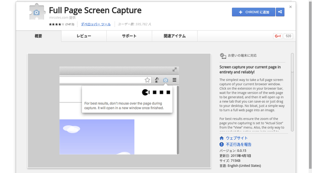 Chromeアプリ Full Page Screen Capture