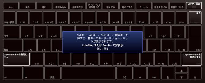 Chromebookのショートカットキーを確認