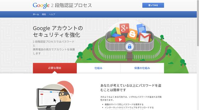 ChromebookではGoogleアカウントの管理に気をつけよう!