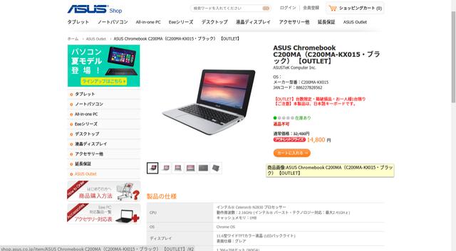 ASUSアウトレット Chromebook C200MA