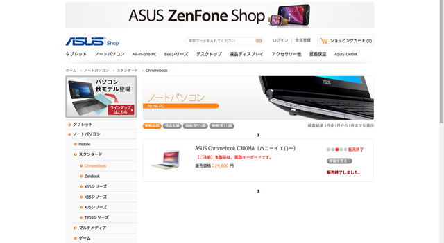 ASUS Shop Chromebook
