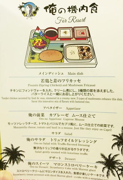 JAL ハワイ 機内食