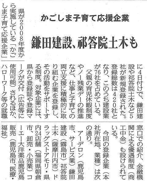 平成30年1月12日(金)鹿児島建設新聞
