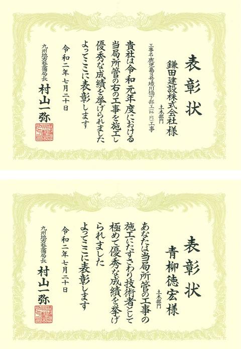 局長表彰  鎌田建設・青柳