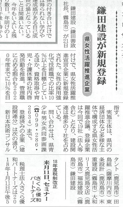 平成29年度12月27日(水)鹿児島建設新聞